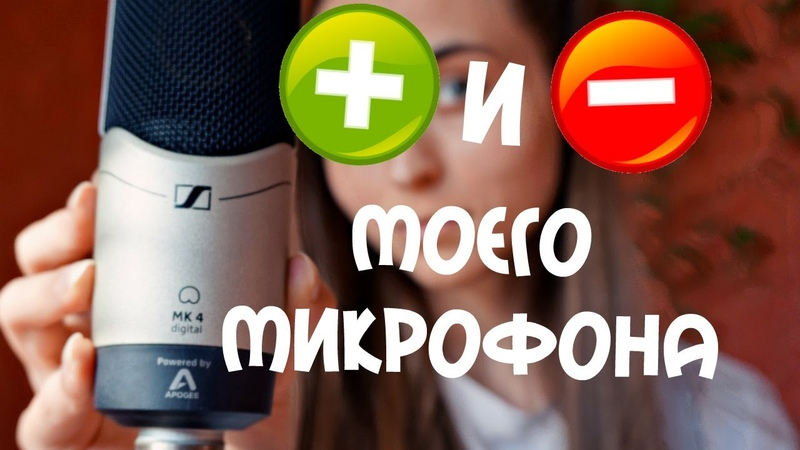 Микрофон Sennheiser Mk4 digital плюсы и минусы моего микрофона